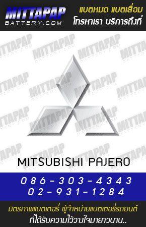 แบตเตอรี่รถยนต์ สำหรับรถยนต์ มิตซูบิชิ ปาเจโร สปอร์ต (Mitsubishi PAJERO SPORT)