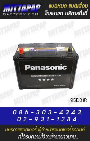 PANASONIC BATTERY รุ่น 95D31R