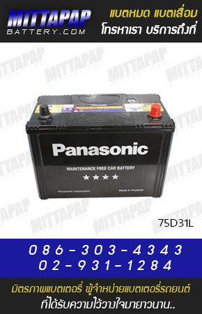 PANASONIC BATTERY รุ่น 75D31L
