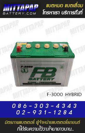 FB BATTERY รุ่น F-3000 HYBRID