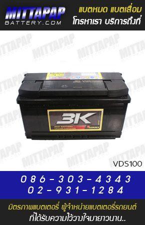 3K BATTERY รุ่น VDS100