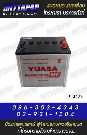 YUASA BATTERY รุ่น 55D23