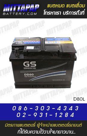 GS BATTERY รุ่น D80L