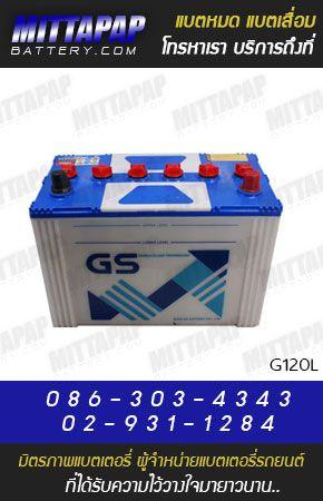 GS BATTERY รุ่น G120L