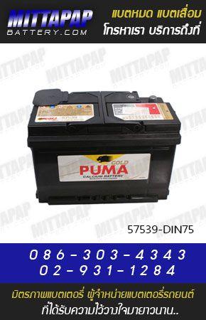 PUMA BATTERY รุ่น 57539-DIN75