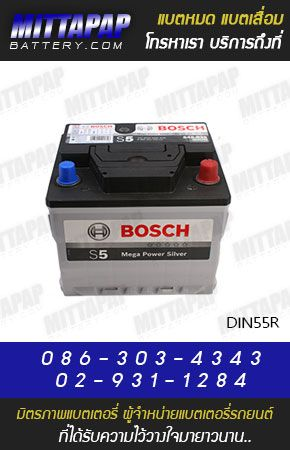 BOSCH BATTERY รุ่น DIN55R
