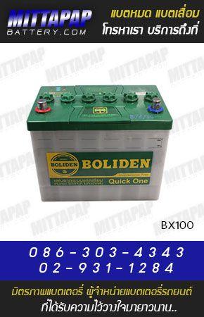 BOLIDEN BATTERY รุ่น BX100