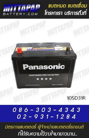 PANASONIC BATTERY รุ่น 105D31R