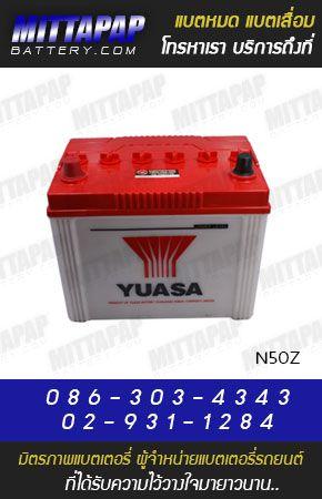 YUASA BATTERY รุ่น N50Z