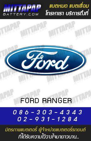 แบตเตอรี่รถยนต์ สำหรับรถยนต์ ฟอร์ด เรนเจอร์ (FORD RANGER)