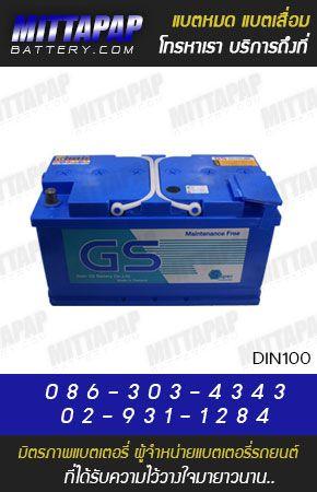 GS BATTERY รุ่น DIN100