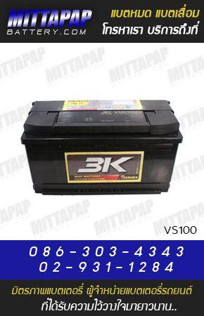 3K BATTERY รุ่น VS100