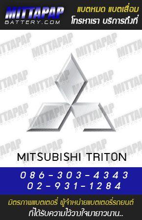 แบตเตอรี่รถยนต์ สำหรับรถยนต์ มิตซูบิชิ ไทรทัน (Mitsubishi TRITON 2.5)