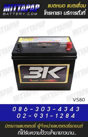 3K BATTERY รุ่น VS80