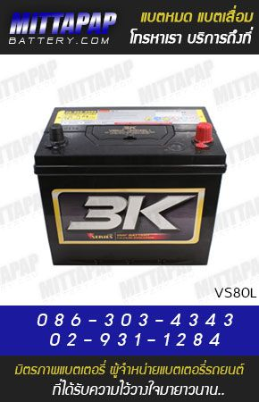 3K BATTERY รุ่น VS80L