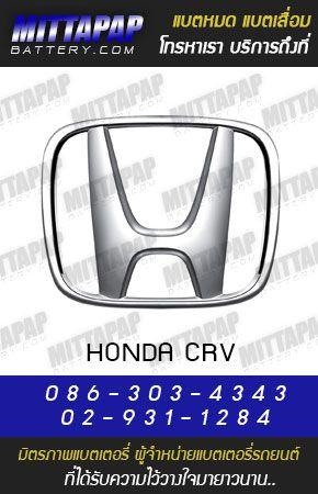 แบตเตอรี่รถยนต์ สำหรับรถยนต์ ฮอนด้า ซีอาร์วี (HONDA CRV ปี 96-01)