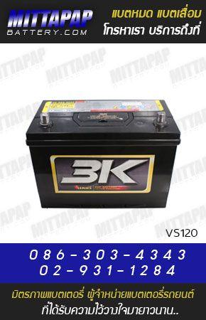 3K BATTERY รุ่น VS120