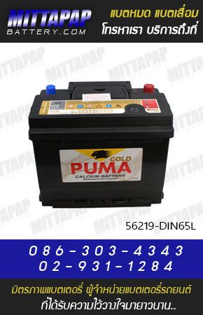 PUMA BATTERY รุ่น  56219-DIN65L