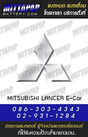 แบตเตอรี่รถยนต์ สำหรับรถยนต์ มิตซูบิชิ แลนเซอร์ (Lancer E-Car) ปี 92-96