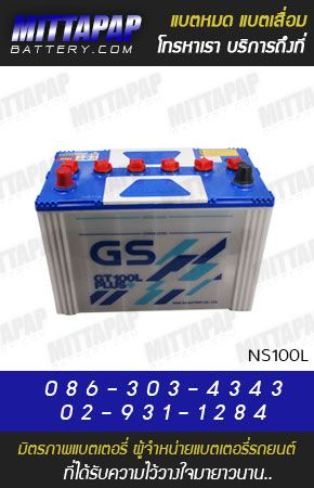 GS BATTERY รุ่น NS100L