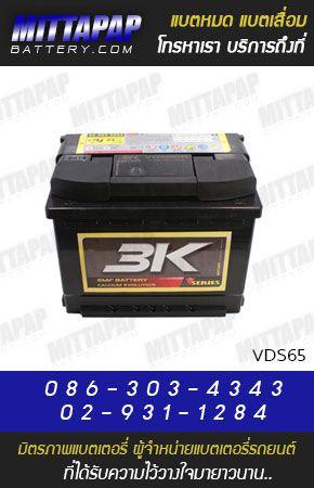 3K BATTERY รุ่น VDS65