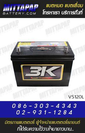 3K BATTERY รุ่น VS120L