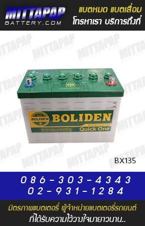 BOLIDEN BATTERY รุ่น BX135