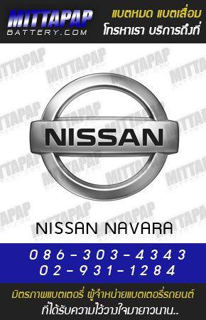 แบตเตอรี่รถยนต์ สำหรับรถยนต์ นิสสัน นาวาร่า (NISSAN NAVARA)