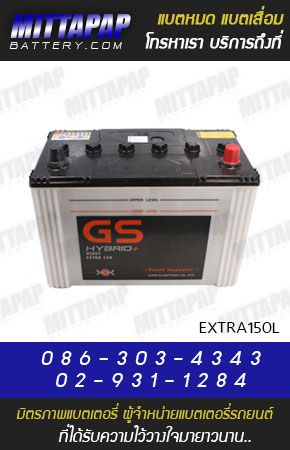 GS BATTERY รุ่น EXTRA150L