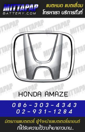 แบตเตอรี่รถยนต์ สำหรับรถยนต์ ฮอนด้า อเมซ (HONDA AMAZE)