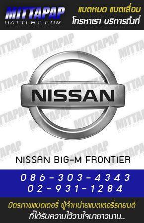 แบตเตอรี่รถยนต์ สำหรับรถยนต์ นิสสัน บิ๊กเอ็ม ฟรอนเทียร์ (NISSA BIG-M FRONTIER)