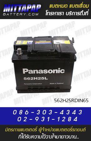 PANASONIC BATTERY รุ่น 562H25RDIN65