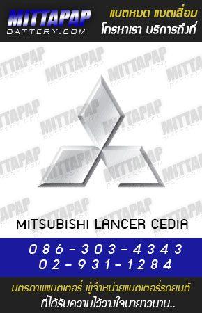 แบตเตอรี่รถยนต์ สำหรับรถยนต์ มิตซูบิชิ แลนเซอร์ (LANCER CEDIA) 1.6 ปี 02-04