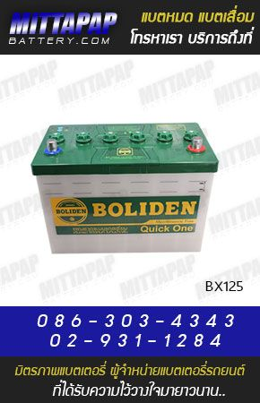 BOLIDEN BATTERY รุ่น BX125