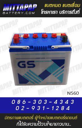 GS BATTERY รุ่น NS60