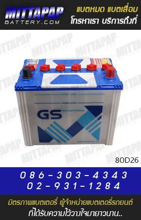 GS BATTERY รุ่น 80D26