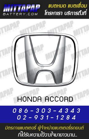 แบตเตอรี่รถยนต์ สำหรับรถยนต์ ฮอนด้า แอคคอร์ด ปี 98-13 (HONDA ACCORD 98-13)