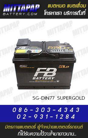 FB BATTERY รุ่น SG-DIN77 SUPERGOLD