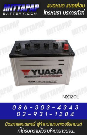 YUASA BATTERY รุ่น NX120L