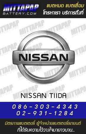 แบตเตอรี่รถยนต์ สำหรับรถยนต์ นิสสัน ทิด้า (NISSAN TIIDA)