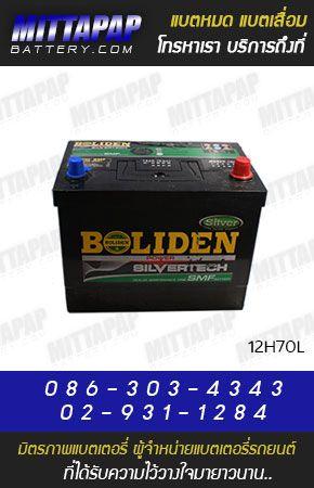 BOLIDEN BATTERY รุ่น 12H70L