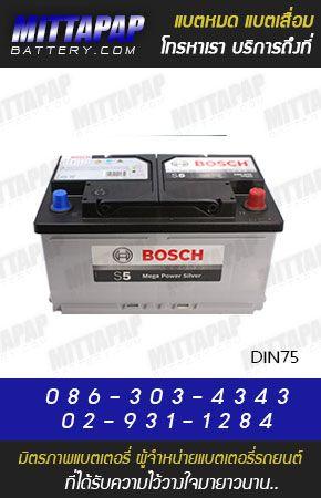 BOSCH BATTERY รุ่น DIN75