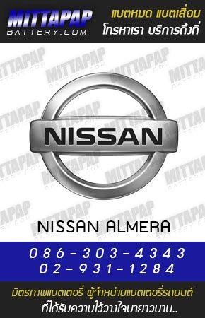 แบตเตอรี่รถยนต์ สำหรับรถยนต์ นิสสัน อัลเมร่า (NISSAN ALMERA)