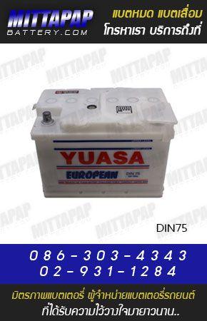 YUASA BATTERY รุ่น DIN75