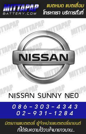 แบตเตอรี่รถยนต์ สำหรับรถยนต์ นิสสัน ซันนี่ นีโอ (NISSAN SUNNY NEO)