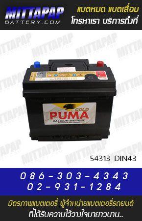 PUMA BATTERY รุ่น 54313 DIN43