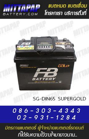 FB BATTERY รุ่น SG-DIN65 SUPERGOLD