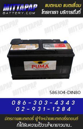 PUMA BATTERY รุ่น 586304-DIN80