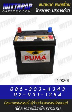 PUMA BATTERY รุ่น 42B20L
