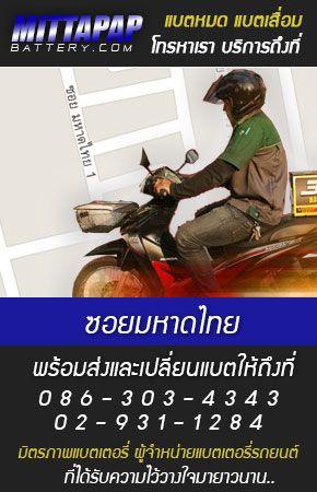 ร้านแบตเตอรี่รถยนต์ ซอยมหาดไทย